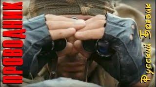 Смелый Русский Боевик Проводник Свежие фильмы 2017