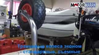 Транцевые колеса эконом - стандартные, съемные(Шасси «Эконом съёмные стандартные» предназначены для лодок с жестким дном длиной от 3.50 м. Опоры предварите..., 2015-11-16T12:07:55.000Z)