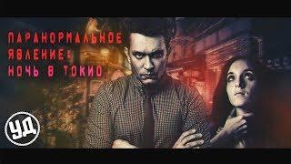 Паранормальное явление: Ночь в Токио (2010) / КиноТрэш