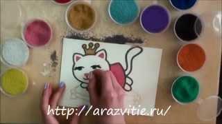 Рисование цветным песком, песочная анимация