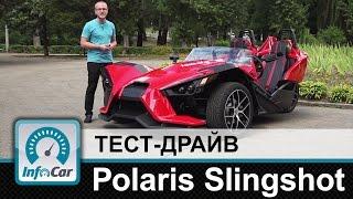 Polaris Slingshot   тест драйв InfoCar ua (Полярис Слингшот)