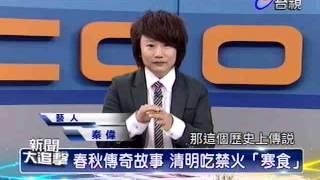 Download Mp3 新聞大追擊 2013-03-30 Pt.1/5 清明掃墓禁忌