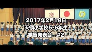2017年2月18日 福岡県大牟田市立天領小学校 学習発表会#2