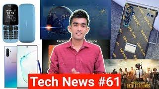 Tech News #61 Realme 5 Pro, Vivo Nex 3, Realme XT, Pubg mobile, Chandrayan 2, Nokia 105
