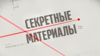 Чи буде третій Майдан - Секретні матеріали