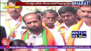 BJP Leader Satti Kumar Face To Face Over Rajnath Singh, Ram Madhav to Visit Kadapa | Bharattoday