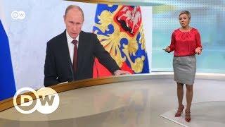 Обещания Путина шесть лет назад: это интересно - DW Новости (02.02.2018)