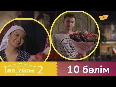 «Өз үйім 2» 10 бөлім \ «Оз уйим 2» 10 серия