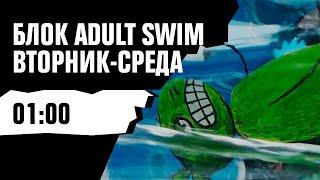 БЛОК ADULT SWIM — Бесплатная подписка до 30 апреля на сайте 2х2