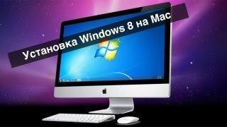Как установить Windows 8 на Mac (Apple). Видео Урок.