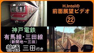 神戸電鉄 有馬・三田線 普通(新開地-三田) 前面展望ビデオ