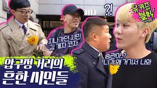(ENG/SPA/IND) [#YooQuizontheBlock] Gaeko, SEVENTEEN SeungKwan, Apink, the Apgujeong Locals★ #Diggle