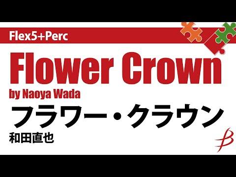 【フレキシブル5パート+打楽器】 フラワー・クラウン/Flower Crown/和田直也/Naoya Wada