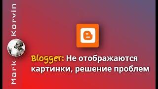 Blogger: Не отображаются картинки - Два Решения