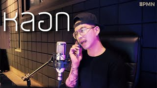 หลอก - NICECNX [ Acoustic Cover - Ham.PMN ]