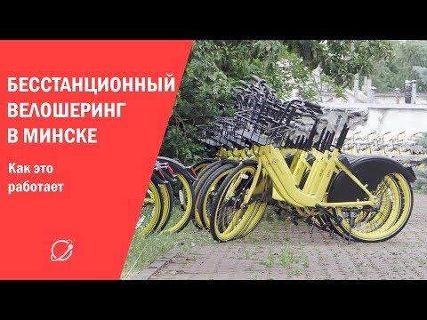 В Минск приходит бесстанционный велошеринг