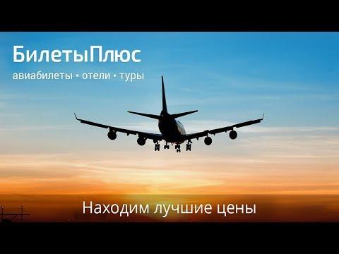 Авиабилеты прямой рейс