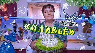 Салат Оливье с утиной грудкой! Новогодний классический салат