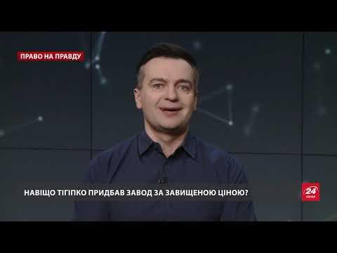 Видео: Масштабна оборудка Порошенка і Тігіпка з відмивання грошей, Право на правду