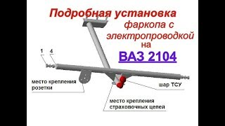 #3 Подробная установка ТСУ (фаркопа) на ВАЗ 2104 (часть 1)
