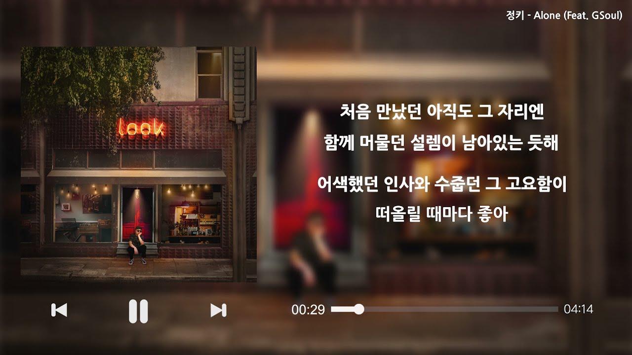 JUNGKEY (정키) _ Alone (Feat. GSoul)