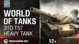 World Of Tanks. Это T57 Heavy Tank