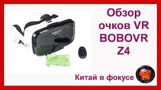 Огляд і розпакування очок VR BOBOVR Z4