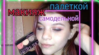 Макияж самодельной палеткой для глаз макияж глаз