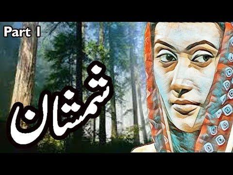 Shamshaan Urdu Hindi Horror Story P1