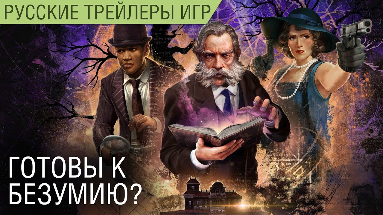 Arkham Horror: Mother's Embrace - Трейлер геймплея на русском