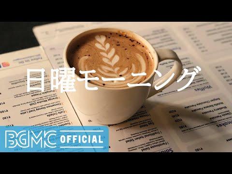 日曜モーニング: Cafe Jazz - Relaxing Coffee Jazz for Good Mood