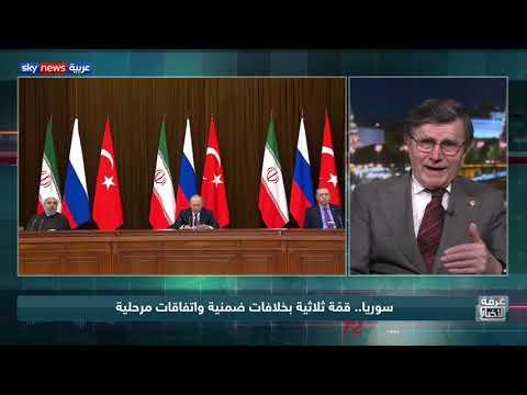 تركيا.. محاولات إعادة إيران إلى المشهد السوري  - نشر قبل 9 ساعة