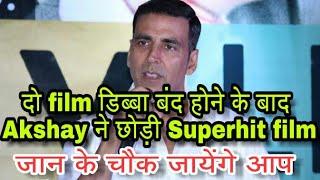 Akshay kumar की दो film डिब्बा बंद होने के बाद Akshay ने छोड़ी Superhit film