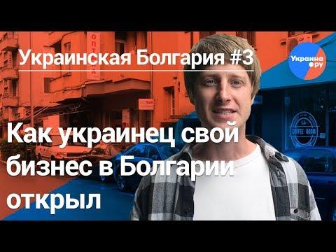 Украинская Болгария #3: как украинец свой бизнес в Болгарии открыл