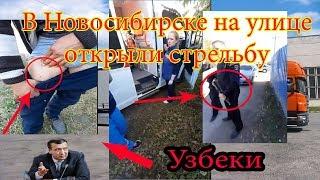 В Новосибирске на улице открыли стрельбу, есть пострадавшие