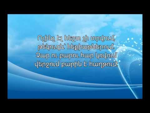 Lidushik - Barin E Hakhtum - Lyrics