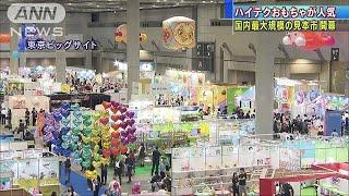 国内最大規模のおもちゃの見本市「東京おもちゃショー」が開幕しました...