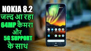 आ रहा Nokia 8.2 5G , Snapdragon 735 Soc , Price, Launch Date, Specifications