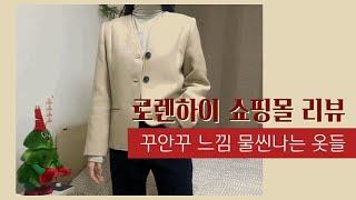 쇼핑몰 리뷰: 로렌하이-겨울옷 추천, 겨울옷 리뷰 | …