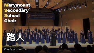 Publication Date: 2019-05-27 | Video Title: 《路人》譚天樂 -  瑪利曼中學合唱團