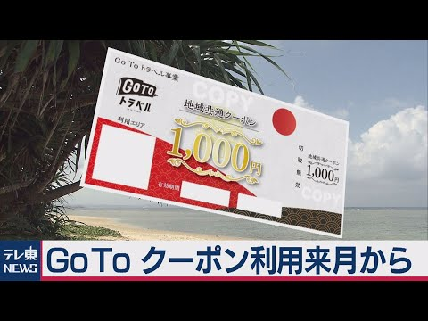 GoToトラベル10月からクーポン開始(2020年9月8日)