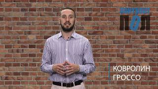 Ковролин Гроссо - коллекция тканого ковролина от отечественного производителя