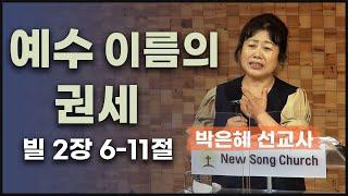 20210615 새노래교회 화요회개중보 박은혜 선교사님