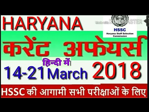 Haryana Gk Ebook