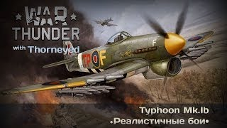 War Thunder | Hawker Typhoon Mk.Ib — по одному, сволочи!