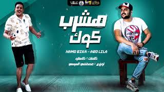 """مهرجان """" هشرب كوك """" حمو بيكا - ابو ليله - توزيع مصطفي السيسي 2020"""