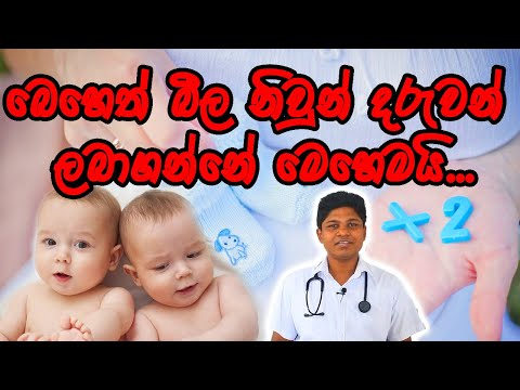 Twin Babies Induce Drug | Clomiphene Citrate | Sinhala Medical Channel