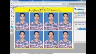 How to Create Passport Size Photo in Adobe photoshop 7 0 Urdu & Hindi 2018