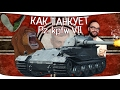 Как танкует Pz. Kpfw VII - Новый немецкий тяж 10 уровня [ОБНОВЛЕНИЕ 0.9.17.1]