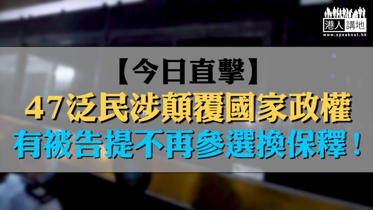 【短片】【今日直擊】47泛民涉顛覆國家政權、有被告提不再參選換保釋!